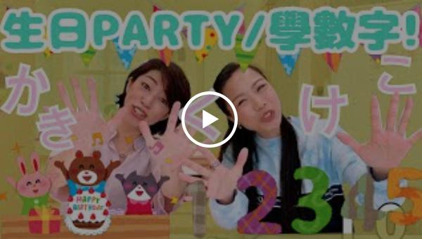 第2課 生日PARTY〜學數字〜