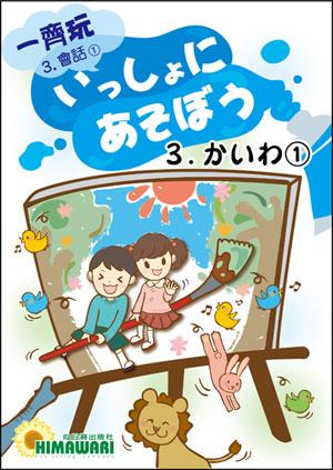 課程由資深日本人導師教授,使學童在語言學習關鍵期接觸純正日語